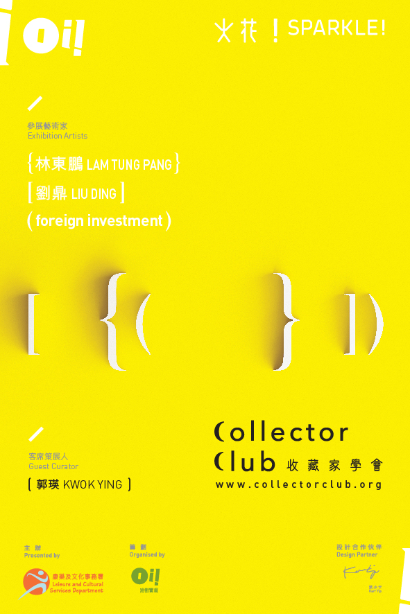 collector club exhibition opening